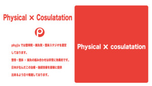 phyjixでは整骨院・鍼灸院・整体スタジオを運営 しております。整骨・整体×鍼灸の組み合わせは非常に効果的です。日本が生んだこの治療・施術技術を皆様に提供 出来るよう日々精進しております。