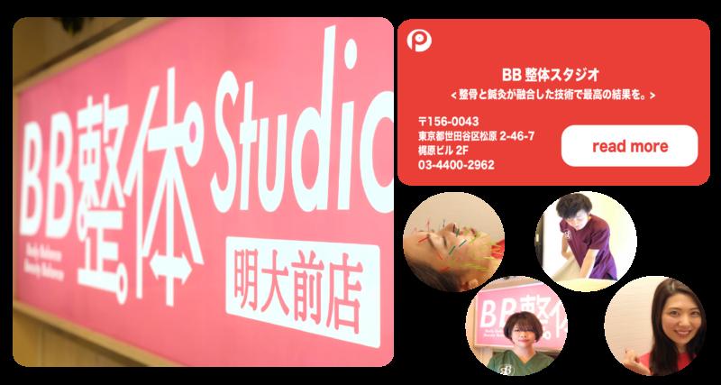BB整体スタジオ 紹介 画像-