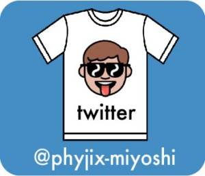 代表twitterリンク@phyjix_miyoshi