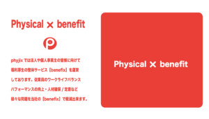 phyjixでは法人や個人事業主の皆様に向けて 福利厚生の整体サービス【benefix】を運営 しております。従業員のワークライフバランス パフォーマンスの向上・人材確保/定着など 様々な問題を当社の【benefix】で軽減出来ます。