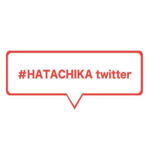 hatachika整骨院・鍼灸院の公式twitter